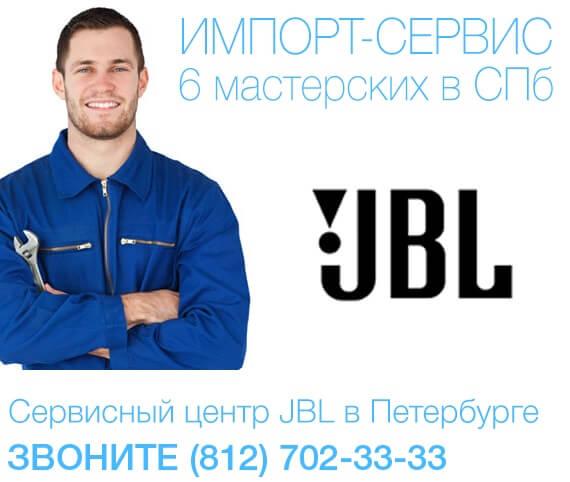 Сервисный центр JBL — постгарантийный ремонт JBL