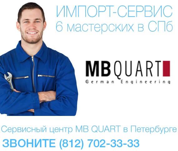 Сервисный центр Mbquart — постгарантийный ремонт Mbquart