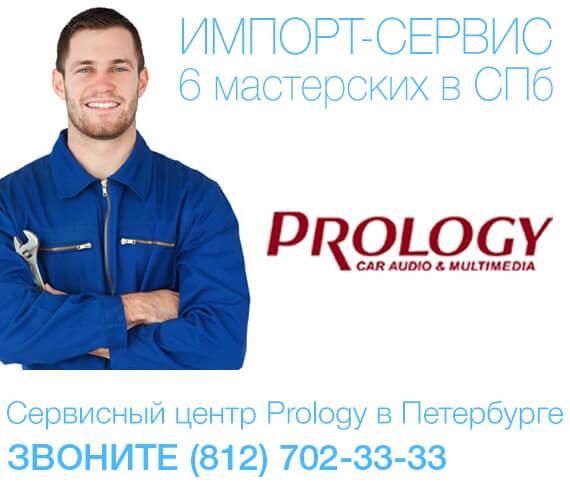 Сервисный центр Prology — постгарантийный ремонт Prology