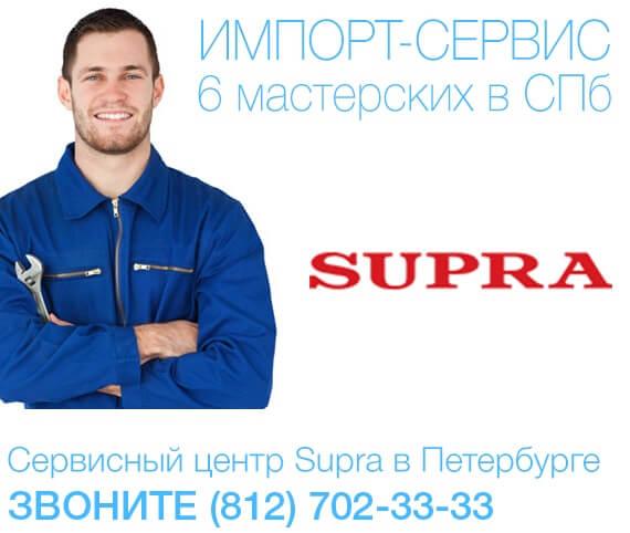 Сервисный центр SUPRA – постгарантийный ремонт SUPRA