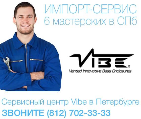 Сервисный центр Vibe — постгарантийный ремонт Vibe