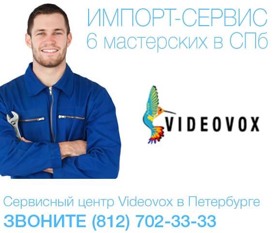 Сервисный центр Videovox — постгарантийный ремонт Videovox