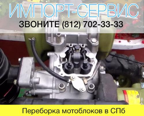 Переборка мотолоков в СПб