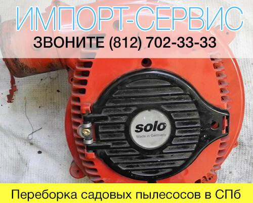 Переборка садовых пылесосов в СПб