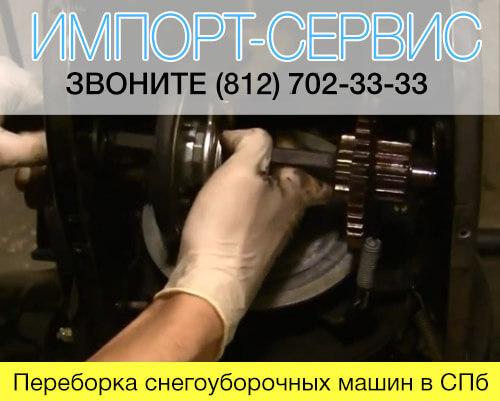 Переборка снегоуборочных машин в СПб