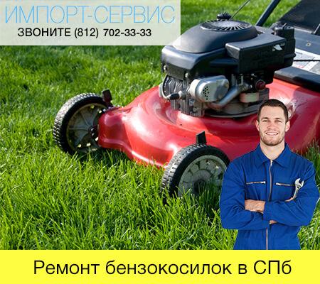 Ремонт бензокосилок в Санкт-Петербурге