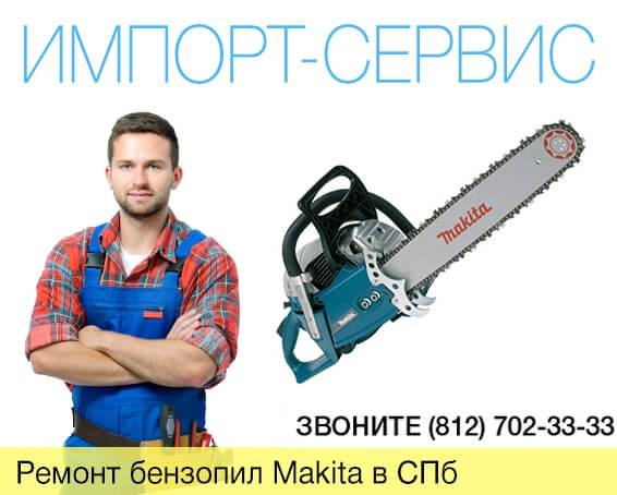 Ремонт бензопил Makita в Санкт-Петербурге
