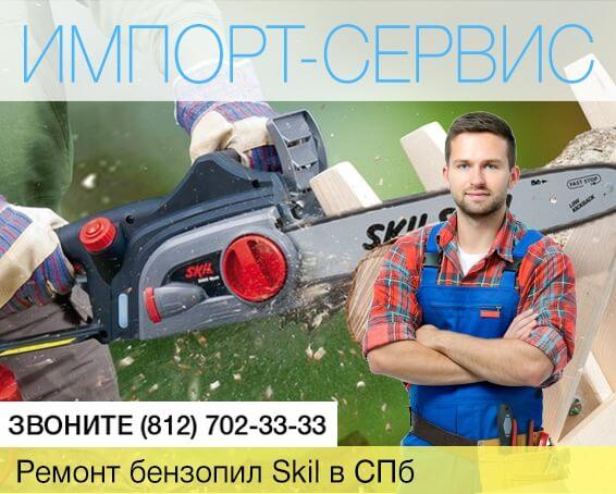 Ремонт бензопил Skil в Санкт-Петербурге