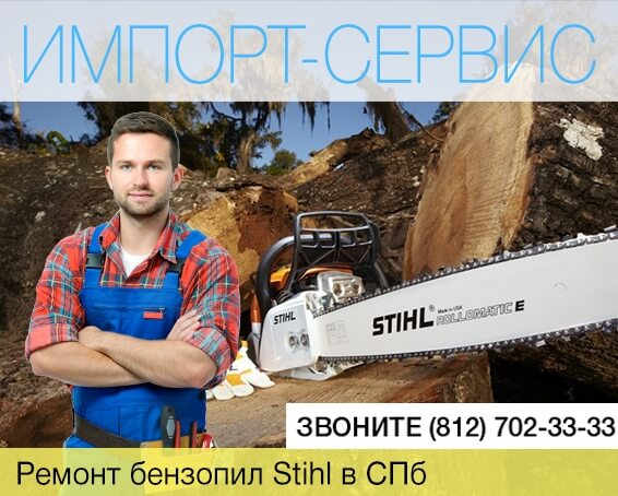 Ремонт бензопил Stihl в Санкт-Петербурге