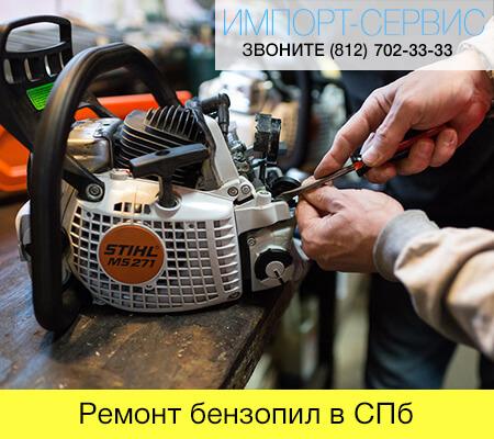 Ремонт бензопил в Санкт-Петербурге