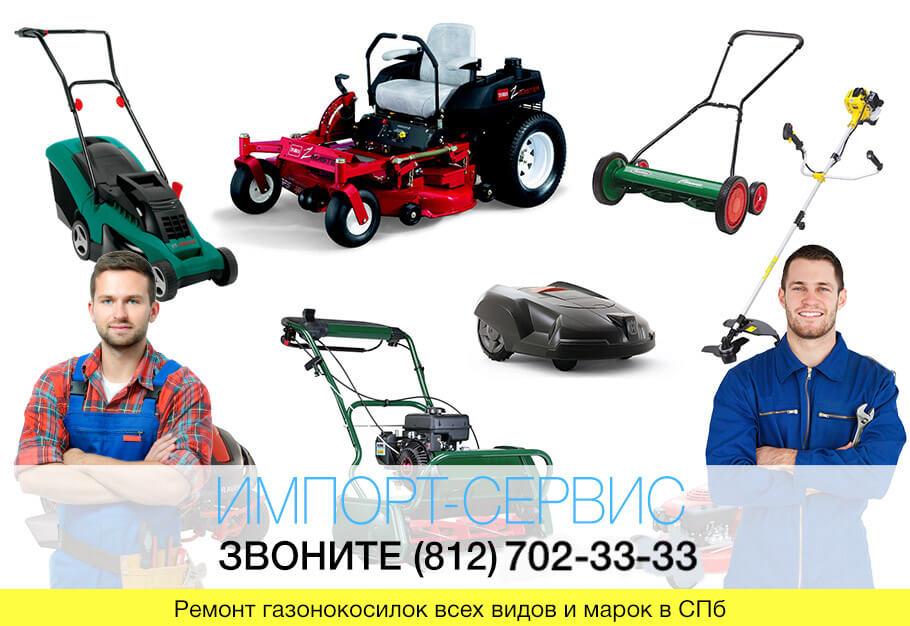 Ремонт газонокосилок в Санкт-Петербурге