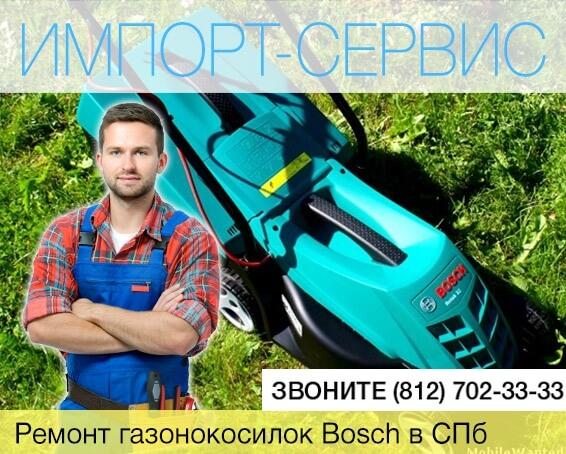 Ремонт газонокосилок Bosch в Санкт-Петербурге