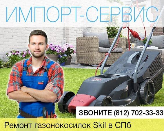 Ремонт газонокосилок Skil в Санкт-Петербурге