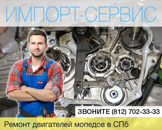 Ремонт двигателей мопедов в Санкт-Петербурге