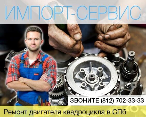 Ремонт двигателя квадроцикла в Санкт-Петербурге