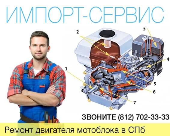 Ремонт двигателя мотоблока в Санкт-Петербурге