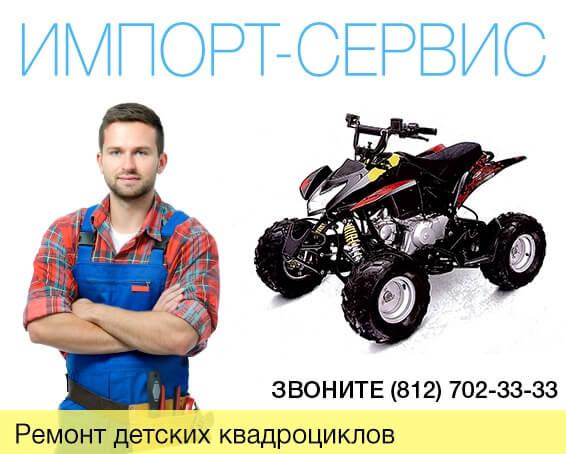 Ремонт детских квадроциклов в Санкт-Петербурге