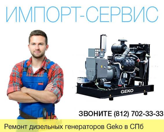 Ремонт дизельных генераторов Geko в Санкт-Петербурге