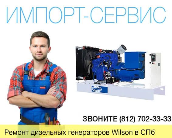 Ремонт дизельных генераторов Wilson в Санкт-Петербурге