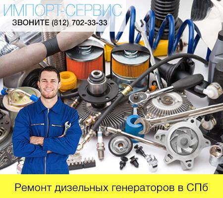 Ремонт дизельных генераторов в Санкт-Петербурге