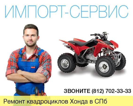 Ремонт квадроциклов Хонда в Санкт-Петербурге