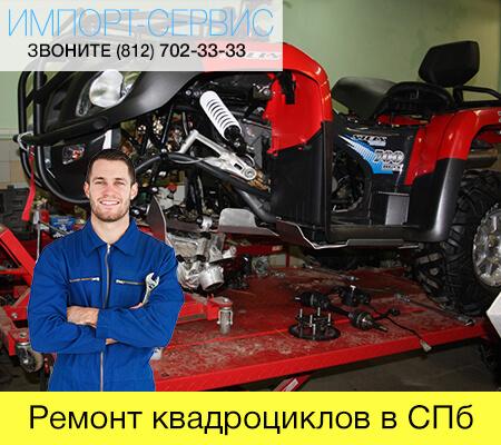 Ремонт квадроциклов в Санкт-Петербурге