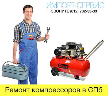 Ремонт компрессоров в Санкт-Петербурге