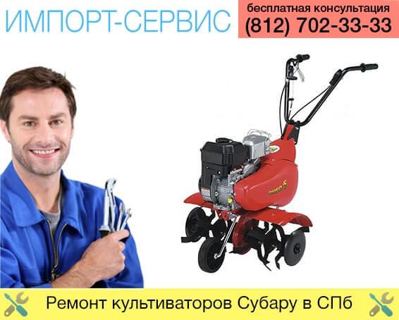 Ремонт культиваторов Субару в Санкт-Петербурге