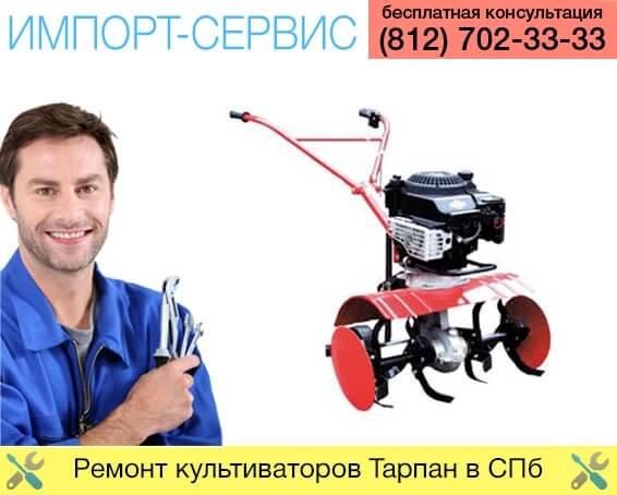 Ремонт культиваторов Тарпан в Санкт-Петербурге