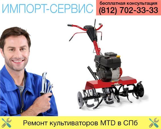 Ремонт культиваторов MTD в Санкт-Петербурге