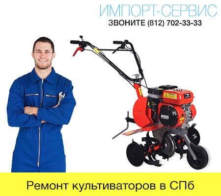 Ремонт культиваторов в Санкт-Петербурге