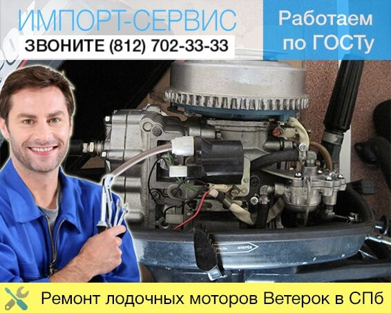 Ремонт лодочных моторов Ветерок в Санкт-Петербурге
