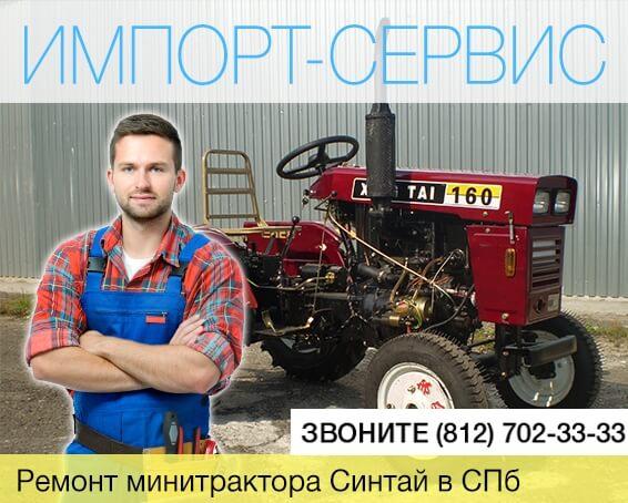 Ремонт минитракторов Синтай в Санкт-Петербурге