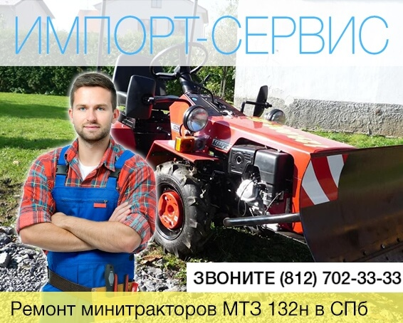 Ремонт минитракторов МТЗ 132н в Санкт-Петербурге
