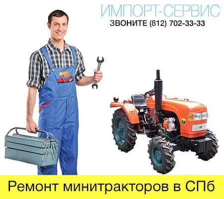 Ремонт минитракторов в Санкт-Петербурге