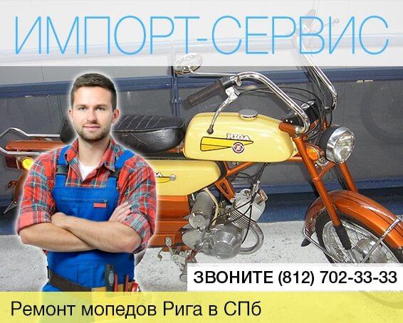 Ремонт мопедов Рига в Санкт-Петербурге