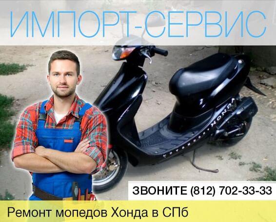 Ремонт мопедов Хонда в Санкт-Петербурге