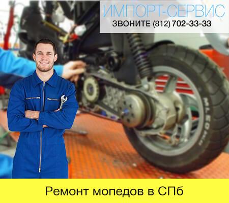 Ремонт мопедов в Санкт-Петербурге