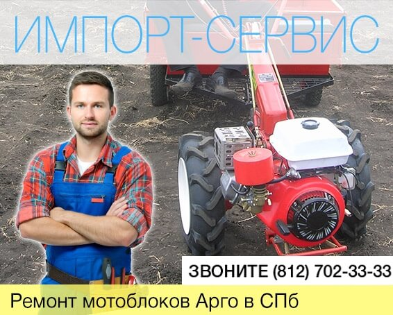 Ремонт мотоблоков Арго в Санкт-Петербурге