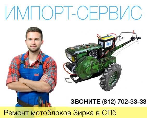 Ремонт мотоблоков Зирка в Санкт-Петербурге