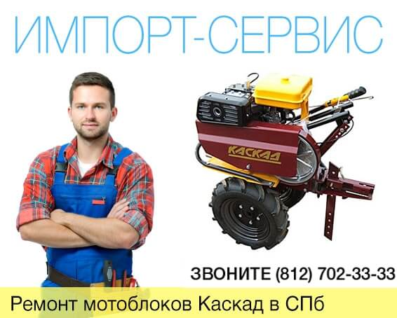 Ремонт мотоблоков каскад