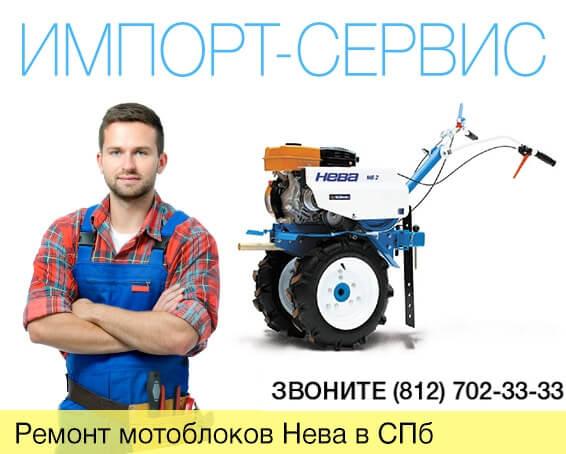 Ремонт мотоблоков Нева в Санкт-Петербурге