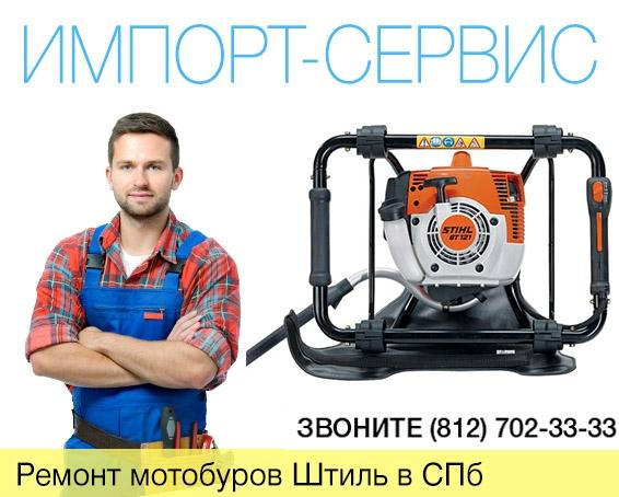 Ремонт мотобуров Штиль в Санкт-Петербурге
