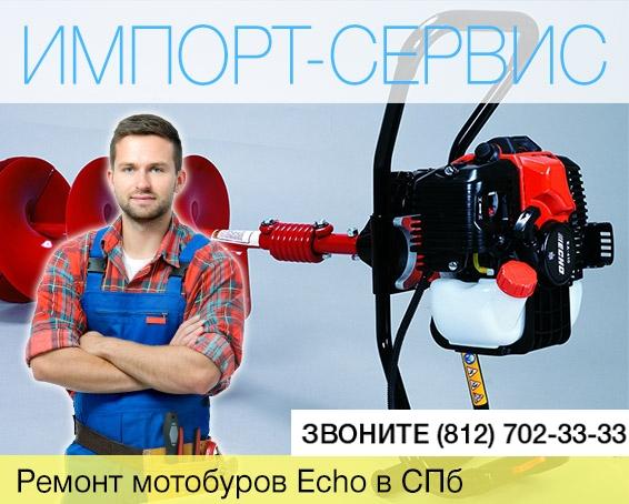 Ремонт мотобуров Echo в Санкт-Петербурге