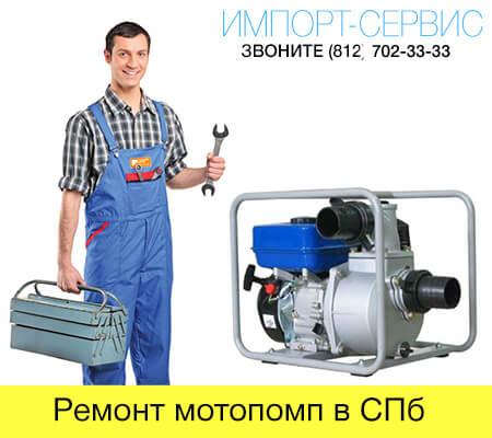 Ремонт мотопомп в Санкт-Петербурге