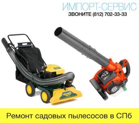 Ремонт садовых пылесосов в Санкт-Петербурге