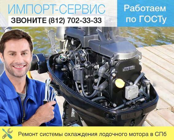 Ремонт системы охлаждения лодочного мотора в Санкт-Петербурге