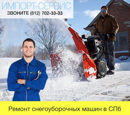 Ремонт снегоуборочных машин в Санкт-Петербурге