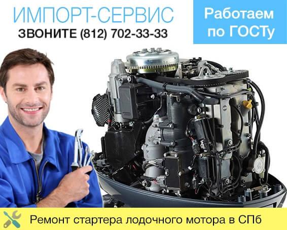Ремонт стартера лодочного мотора в Санкт-Петербурге