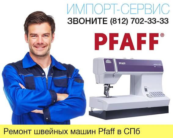 Ремонт швейных машин Фаф в Санкт-Петербурге